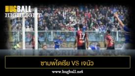 ไฮไลท์ฟุตบอล ซามพ์โดเรีย 2-0 เจนัว