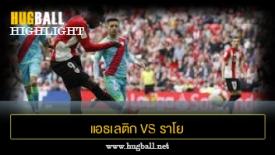 ไฮไลท์ฟุตบอล แอธเลติก บิลเบา 3-2 ราโย บาเยกาโน่