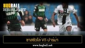 ไฮไลท์ฟุตบอล ซาสซัวโล่ 0-0 ปาร์ม่า