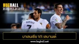 ไฮไลท์ฟุตบอล บาเลนเซีย 3-1 เลบานเต้