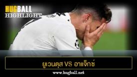 ไฮไลท์ฟุตบอล ยูเวนตุส 1-2 อาแจ็กซ์ อัมสเตอร์ดัม