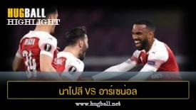 ไฮไลท์ฟุตบอล นาโปลี 0-1 อาร์เซน่อล