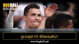 ไฮไลท์ฟุตบอล ยูเวนตุส 2-1 ฟิออเรนติน่า