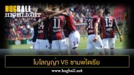 ไฮไลท์ฟุตบอล โบโลญญ่า 3-0 ซามพ์โดเรีย