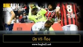 ไฮไลท์ฟุตบอล นีซ 0-1 ก็อง
