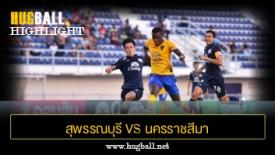 ไฮไลท์ฟุตบอล สุพรรณบุรี เอฟซี 3-1 นครราชสีมา เอฟซี