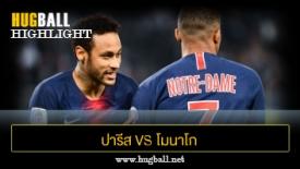 ไฮไลท์ฟุตบอล ปารีส แซงต์ แชร์กแมง 3-1 โมนาโก