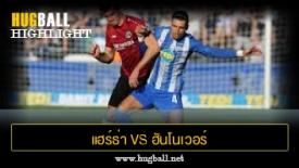 ไฮไลท์ฟุตบอล แฮร์ธ่า เบอร์ลิน 0-0 ฮันโนเวอร์ 96