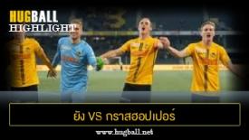 ไฮไลท์ฟุตบอล ยัง บอยส์ 6-1 กราสฮอปเปอร์