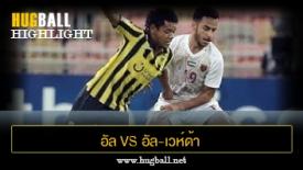 ไฮไลท์ฟุตบอล อัล อิติฮัด (ซาอุฯ) 1-1 อัล-เวห์ด้า (เอมิเรตส์)