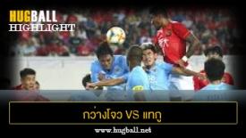 ไฮไลท์ฟุตบอล กว่างโจว เอเวอร์แกรนด์ 1-0 แทกู