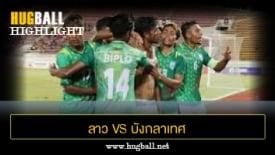 ไฮไลท์ฟุตบอล ลาว 0-1 บังกลาเทศ