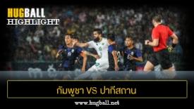 ไฮไลท์ฟุตบอล กัมพูชา 2-0 ปากีสถาน