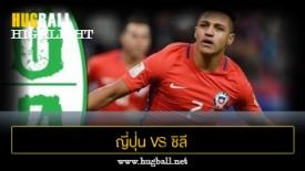 ไฮไลท์ฟุตบอล ญี่ปุ่น 0-4 ชิลี
