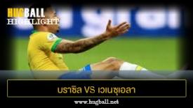 ไฮไลท์ฟุตบอล บราซิล 0-0 เวเนซุเอลา