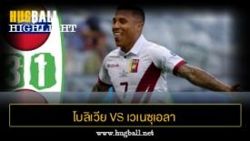 ไฮไลท์ฟุตบอล โบลิเวีย 1-3 เวเนซุเอลา