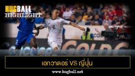 ไฮไลท์ฟุตบอล เอกวาดอร์ 1-1 ญี่ปุ่น