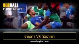 ไฮไลท์ฟุตบอล จาเมกา 1-1 กือราเซา