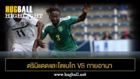 ไฮไลท์ฟุตบอล ตรินิแดดและโตเบโก 1-1 กายอานา