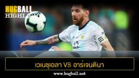 ไฮไลท์ฟุตบอล เวเนซุเอลา 0-2 อาร์เจนตินา