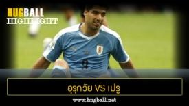 ไฮไลท์ฟุตบอล อุรุกวัย 0-0 (4-5) เปรู