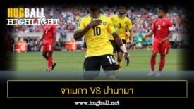 ไฮไลท์ฟุตบอล จาเมกา 1-0 ปานามา
