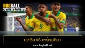 ไฮไลท์ฟุตบอล บราซิล 2-0 อาร์เจนตินา