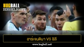 ไฮไลท์ฟุตบอล อาร์เจนตินา 2-1 ชิลี