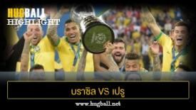 ไฮไลท์ฟุตบอล บราซิล 3-1 เปรู