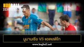 ไฮไลท์ฟุตบอล นูมานเซีย 0-3 แอตเลติโก มาดริด