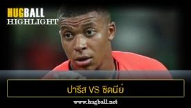 ไฮไลท์ฟุตบอล ปารีส แซงต์ แชร์กแมง 3-0 ซิดนีย์ เอฟซี