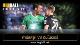 ไฮไลท์ฟุตบอล คาร์ลสรูห์ 2-0 ฮันโนเวอร์ 96
