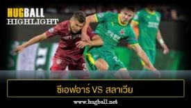 ไฮไลท์ฟุตบอล ซีเอฟอาร์ คลูจ์ 0-1 สลาเวีย ปราก