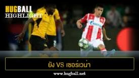 ไฮไลท์ฟุตบอล ยัง บอยส์ 2-2 เซอร์เวน่า ซเวซด้า