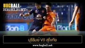 ไฮไลท์ฟุตบอล บุรีรัมย์ ยูไนเต็ด 1-1 สุโขทัย เอฟซี