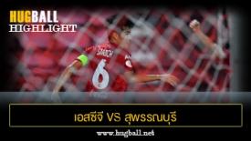 ไฮไลท์ฟุตบอล เอสซีจี เมืองทอง ยูไนเต็ด 4-1 สุพรรณบุรี เอฟซี