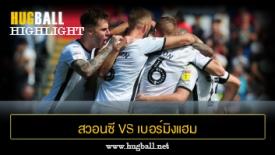 ไฮไลท์ฟุตบอล สวอนซี ซิตี้ 3-0 เบอร์มิงแฮม