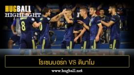 ไฮไลท์ฟุตบอล โรเซนบอร์ก 1-1 ดินาโม ซาเกร็บ