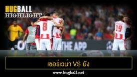 ไฮไลท์ฟุตบอล เซอร์เวน่า ซเวซด้า 1-1 ยัง บอยส์