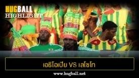 ไฮไลท์ฟุตบอล เอธิโอเปีย 0-0 เลโซโท