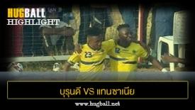 ไฮไลท์ฟุตบอล บุรุนดี 1-1 แทนซาเนีย