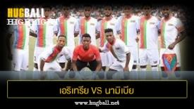 ไฮไลท์ฟุตบอล เอริเทรีย 1-2 นามิเบีย