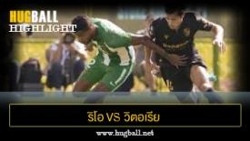 ไฮไลท์ฟุตบอล ริโอ อาฟ 1-1 วิคตอเรีย กุยมาร์เรซ
