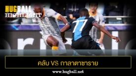 ไฮไลท์ฟุตบอล คลับ บรูช 0-0 กาลาตาซาราย