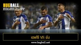 ไฮไลท์ฟุตบอล เอฟซี ปอร์โต้ 2-1 ยัง บอยส์