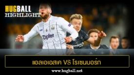 ไฮไลท์ฟุตบอล แอลเอเอสเค ลินซ์ 1-0 โรเซนบอร์ก