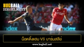 ไฮไลท์ฟุตบอล น็อตติ้งแฮม ฟอเรสต์ 1-0 บาร์นสลีย์