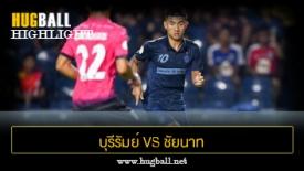 ไฮไลท์ฟุตบอล บุรีรัมย์ ยูไนเต็ด 1-0 ชัยนาท เอฟซี