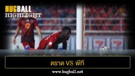 ไฮไลท์ฟุตบอล ตราด เอฟซี 0-0 พีที ประจวบ เอฟซี