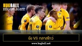 ไฮไลท์ฟุตบอล ยัง บอยส์ 2-1 กลาสโกว์ เรนเจอร์ส